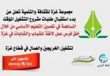 مجموعة غزة للثقافة والتنمية تعلن عن بدء التسجيل لمشروع التشغيل المؤقت