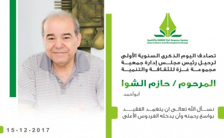 الذكري السنوية الأولي لرحيل رئيس مجلس ادارة مجموعةغزة الحاج/ حازم عبدالمعطي الشوا